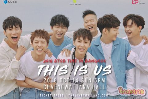แจกบัตร คอนเสิร์ต 2018 BTOB TIME IN BANGKOK 'THIS IS US'