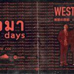 """""""ที่แล้วมา"""" เพลงเศร้าสไตล์น้อยแต่ (ช้า) มากจาก West of East"""