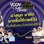 BNK48 และ นนท์ ธนนท์ พร้อมศิลปินชื่อดังอีกมากมาย ชวนกันมาปัง ในงาน VOOV Play Date @ Siam Center