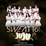 """โอตะ โอชิ เตรียมเต็มเหนี่ยวกับงาน """"SWEAT16! JU JU"""""""