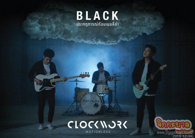 """Clockwork Motionless พร้อมท้าทายและก้าวข้ามความกลัวด้วย """"ปรากฏการณ์ก้อนเมฆสีดำ"""""""