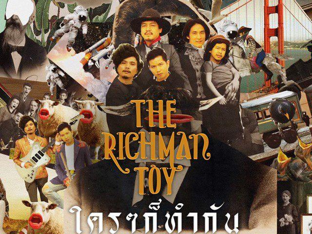 "THE RICHMAN TOY ส่งเพลงสะท้อนสังคมแบบน่ารักๆกับ ""ใครๆก็ทำกัน"""