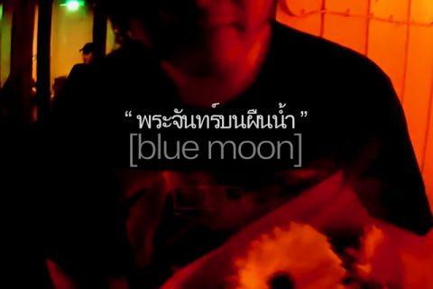 """""""พระจันทร์บนผืนนำ้"""" เพลงแด่ทุกคนที่สูญเสียคนรักแต่ความรักยังคงเดิม จาก Tuan Thailand"""