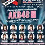 AKB48  คัมแบ็คเยือนเมืองไทย ครั้งที่ 4 พร้อมเปิดฟรี! คอนเสิร์ตในงาน Japan Expo Thailand 2019 ครั้งที่ 5 ดีต่อใจเหล่าโอตะ!!