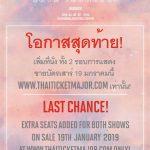 "Sold Out 2 รอบไม่พอ!! ""ไอมี่ไทยแลนด์"" ประกาศเพิ่มที่นั่ง BTS WORLD TOUR 'LOVE YOURSELF' BANGKOK"