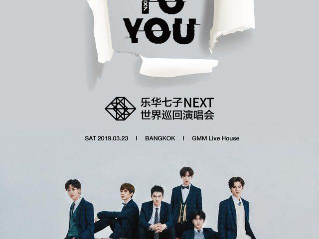 Do Concert จับมือ Search [Live] จัดคอนเสิร์ตทัวร์เต็มรูปแบบ  NEXT TO You World Tour in Bangkok เสาร์ที่ 23 มีนาคมนี้