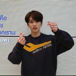 """โฟร์วันวันฯ ชวนสะดุดรักเรียงตัว 9 หนุ่ม """"สเตรย์คิดส์"""" ก่อนพบกันเสาร์นี้ เด็กหลงทางจากเกาหลีวอนแฟนคลับไทยช่วยดูแล!!"""