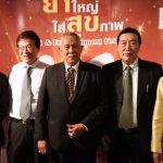 มหกรรมยำใหญ่ใส่สุขภาพ(Health & Entertainment Festival)