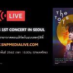 """เอาใจสาวก """"The Toys"""" ผู้จัดใจดี """"SNP MEDIA HUB""""  เตรียมไลฟ์สดแฟนมิ้ตติ้งครั้งแรก ส่งตรงจากเกาหลีใต้!  กับงาน The Toys 1st Concert Live in SEOUL"""
