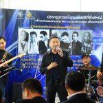 แถลงข่าว 'Past Perfect Concert' สร้างปรากฎการณ์มหัศจรรย์