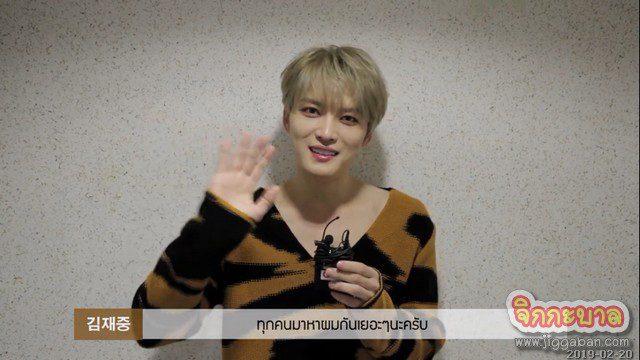 """""""ผมกำลังจะไปเจอทุกคนที่ประเทศไทยครับ"""" แจจุงกล่าว!"""