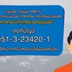 คนบันเทิงไทยระดมทุนช่วยภัยฝุ่นพิษ ซื้อหน้ากาก PM 2.5 แจกผู้มีรายได้น้อย
