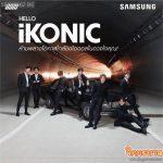 เหล่า iKONIC ห้ามพลาด! ซัมซุงชวนกาแลคซี่แฟน ร่วมแชร์ภาพลุ้นเป็นส่วนหนึ่ง งานเปิดตัวสมาร์ทโฟนรุ่นใหม่ 25 ก.พ. นี้