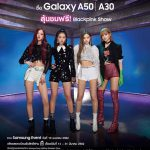 ลุ้นบัตรเข้างาน Samsung Event พร้อมชม BLACKPINK Show
