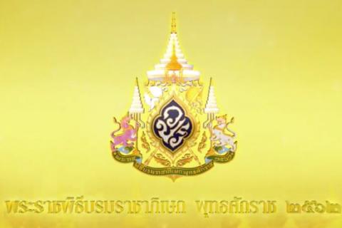 หนังสือ ข้อมูล พระราชพิธีบรมราชาภิเษก พุทธศักราช ๒๕๖๒