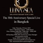 【ยกเลิก】 คอนเสิร์ต LUNA SEA the 30th Anniversary Special Live in Bangkok