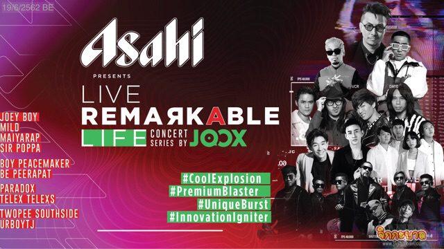 """คอนเสิร์ตซีรีย์  ASAHI Presents """"Live Remarkable Life"""" Concert Series by JOOX"""