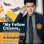 ซีวอน พร้อมบินตรงพบแฟนๆ ชาวไทยแล้วที่งาน [My Fellow Citizens] Drama Fanmeeting with Choi Siwon in Bangkok