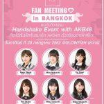 จียู ครีเอทีฟ ใจดีพา AKB48 กลับมาให้แฟนๆได้ใกล้ชิดแบบเอ็กซ์คูซีฟ เปิดจองบัตรแล้ว!!