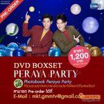 """""""คริส-สิงโต"""" ส่ง """"DVD Boxset Peraya Party"""" ตามเสียงเรียกร้อง สั่งจองได้แล้ววันนี้!!!"""