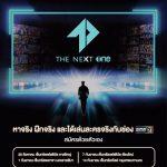 """2 ยักษ์ใหญ่ แห่งวงการเอ็นเตอร์เทนเมนท์  ที่กำลังมาแรงอย่าง ช่อง""""One31"""" และ WeTV   กับ โปรเจกต์  THE NEXT ONE   ปฏิบัติการเฟ้นหานักแสดงหน้าใหม่"""