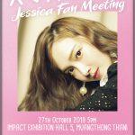 """""""เจสสิก้า จอง"""" ลัดคิวด่วนจัดงานแฟนมีตติ้งในไทย  ล็อควันรอเจอ 27 ตุลาคมนี้!!"""