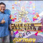 แถลงข่าวเทศกาลดนตรี 'Gypsy Carnival' ครั้งที่ 5