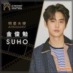 """""""Suho""""แห่งวง EXO ได้รับเลือกเป็นทูตประจำงานเทศกาลภาพยนตร์นานาชาติมาเก๊า ครั้งที่4"""