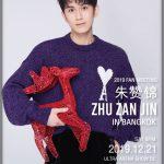 Zhu Zan Jin 2019 Fan Meeting in Bangkok เสาร์ 21 ธันวาคมนี้