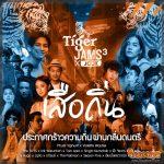"Tiger Jams3 X Joox ตอน ""เสือถิ่น"" พร้อมด้วย 15 ศิลปิน"