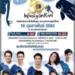 งานฉลอง 50 ปี CHANNEL 3 INFINITY LOVE PROJECT