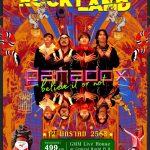 """12 คอนเสิร์ตร็อกชั้นนำ พร้อมเปิดตัว """"ROCK LAND"""" ประเดิมความสนุกสุดมันส์รับปี 2020 กับวง """"Paradox"""""""