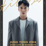 """""""จองยงฮวา"""" ประกาศจัดคอนเสิร์ตเดี่ยวเต็มรูปแบบในไทย กับงาน 2020 JUNG YONG HWA 'STILL 622' IN BANGKOK"""