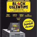 Black Valentine 2020 เทศกาลดนตรี ที่จะทำให้ทุกคนเสียน้ำตา