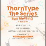"""ไม่ต้องจิ้น ก็ฟินได้  """"Tharn Type The Series เกลียดนักมาเป็นที่รักกันซะดีๆ"""