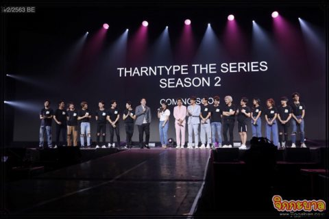 """แฟนคลับ """"สหายธารไทป์"""" อิ่มหนำโมเม้นต์ แฟนมีตติ้ง  """"TharnType The Series"""" พร้อมเซอร์ไพร์สข่าวดี Season 2 มาแน่!!!"""