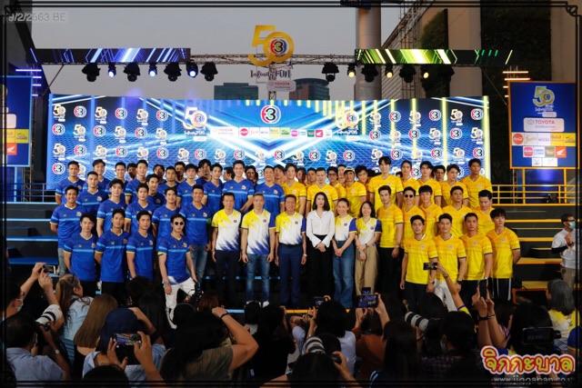 มหกรรมฟุตบอลฉลอง 50 ปี Channel 3 Infinity Fun Presented by Toyota