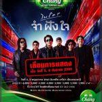 """เลื่อนการแสดง """"Chang Music Connection presents ไมโคร จำฝังใจ คอนเสิร์ต"""