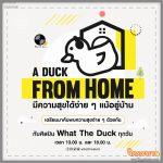 """อยู่บ้านรอดูรายการ """"A Duck From Home"""" ศิลปินยกค่าย What The Duck เตรียมส่งต่อความสุข"""