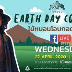 """""""ไม้หมอน-วชิรวิทย์"""" เตรียมจัดคอนเสิร์ต Earth Day ไลฟ์สด แบบไม่ธรรมดา! พร้อมเปิดรับเงินบริจาคช่วยไฟป่าจังหวัดเชียงใหม่"""