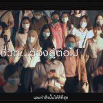 Live & Learn เวอร์ชั่น เต้ ภูริต feat. ธีร์ ไชยเดช – ชาติ สุชาติ