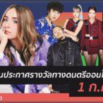 ร่วมลุ้นงานประกาศผลรางวัล JOOX Thailand Music Awards 2020  สดๆ พร้อมกัน 1 ทุ่มตรง 1 กค. นี้