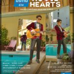 ATOM HOUSE OF HEARTS CONCERT