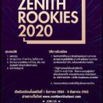 'Zenith Rookies 2020' เฟ้นหาเหล่าผู้มีฝันเพื่อเป็นศิลปินในสังกัด บริษัท ซีนิธ เอ็นเตอร์เทนเมนต์ จำกัด