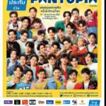 FANTOPIA มหกรรมความฟินที่ยิ่งใหญ่ที่สุดเพื่อแฟนด้อม เตรียมจัดเต็มประสบการณ์สุดเอ็กซ์คลูซีฟครั้งแรกในไทย 21-22 พ.ย.นี้