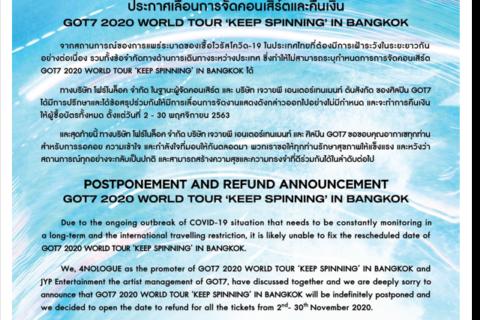 เลื่อนการจัดคอนเสิร์ตและคืนเงิน GOT7 2020 WORLD TOUR 'KEEP SPINNING' IN BANGKOK