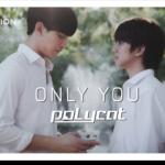"""โอห์ม-ฟลุ้ค ลง MV """"POLYCAT"""" ในเพลงเก่า """"Only You"""" ของ """"เจอาร์-วอย"""""""