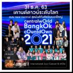 """""""Thailand & centralwOrld bangkOk cOuntdOwn 2021"""""""