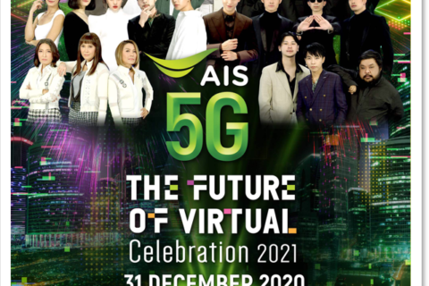 """#แบมแบม #เป๊กผลิตโชค นำทัพศิลปินฮอตทุกเจเนอเรชัน บุกพาฟินคืนส่งท้ายปี ใน """"AIS 5G The Future of Virtual Celebration 2021"""""""
