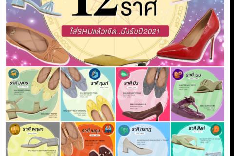 SHU  เปิดโผรองเท้าสีมงคล ประจำ 12 ราศี รับปีฉลู 2564